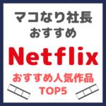マコなり社長おすすめ|Netflixおすすめ人気作品 TOP5 まとめ