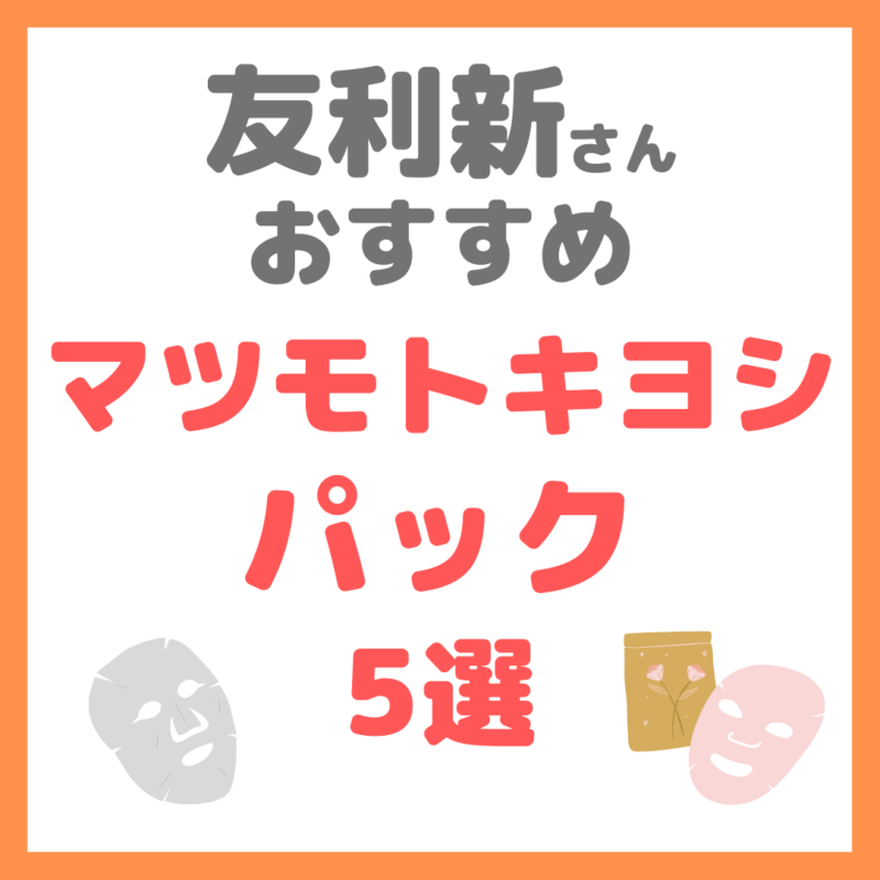 友利新さんオススメ|マツモトキヨシのおすすめパック 5選 まとめ