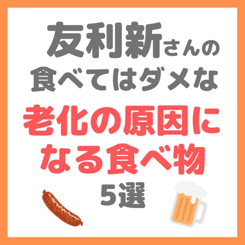 友利新さんが解説|食べてはダメな老化の原因になる食べ物 5選 まとめ