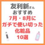 友利新さんオススメ|7・8月でガチで使い切った化粧品10選 まとめ