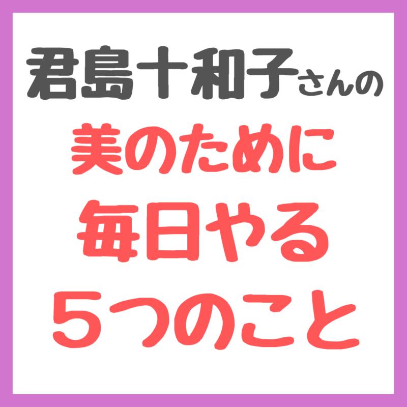 君島十和子さんが美を保つために毎日やる5つのこと まとめ