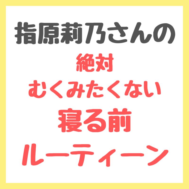指原莉乃さんの寝る前ルーティン まとめ 〜むくみケアマッサージ・筋膜リリース 〜