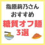 指原莉乃さんオススメの糖質オフ麺 3選 まとめ 〜ダイエットの新定番!〜