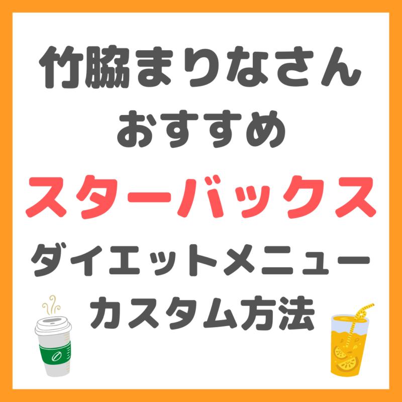竹脇まりなさんオススメ|スターバックスのダイエット向きメニューとカスタム方法 まとめ