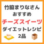 竹脇まりなさんオススメ|チーズスイーツ ダイエットレシピ 2品 まとめ