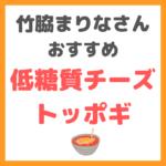 「低糖質チーズトッポギ」のレシピ|竹脇まりなさんオススメのダイエットレシピ!