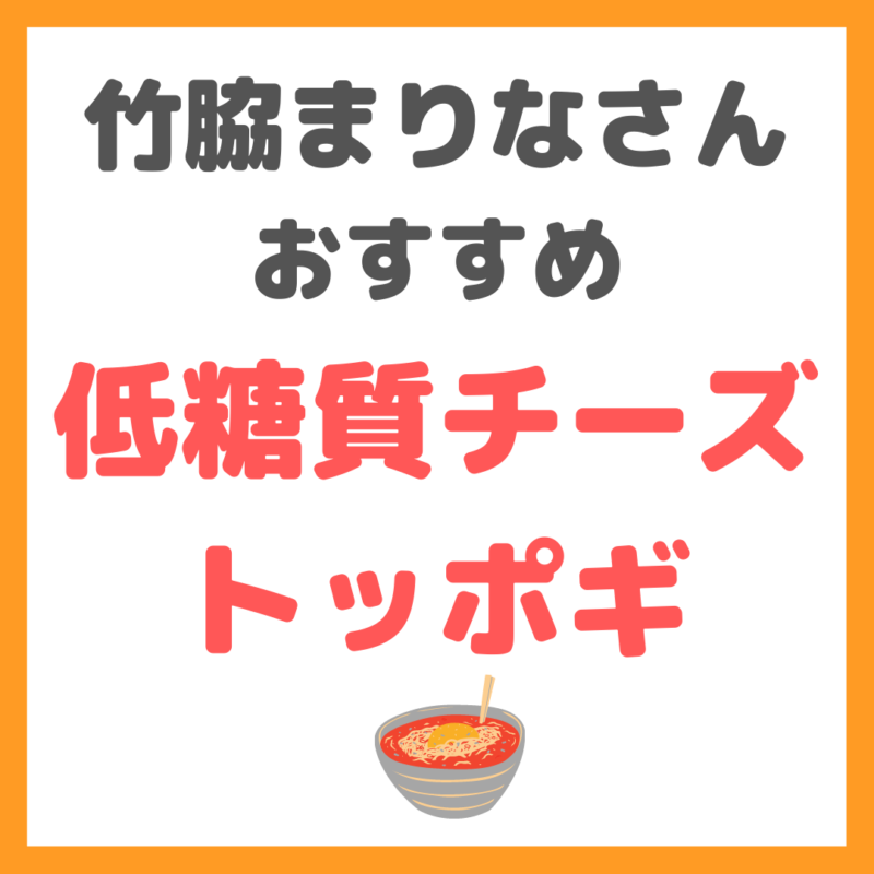 「低糖質チーズトッポギ」のレシピ 竹脇まりなさんオススメのダイエットレシピ!