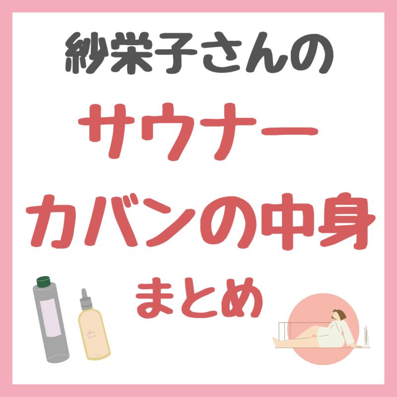 紗栄子さんの「サウナーカバンの中身」 まとめ 〜サウナグッズ・スキンケアグッズなど〜