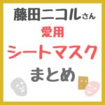 藤田ニコルさん愛用 シートマスク・フェイスパック まとめ