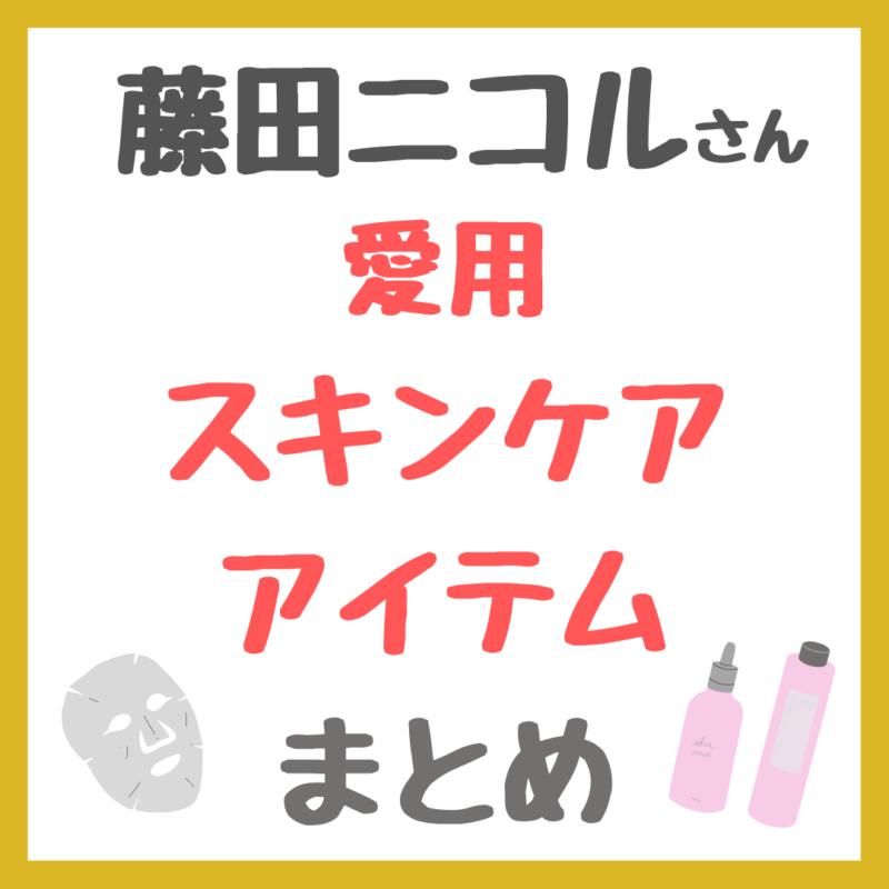 藤田ニコルさん愛用 スキンケアアイテム まとめ 〜化粧水・美容液・乳液・クリーム・シートマスクなど〜