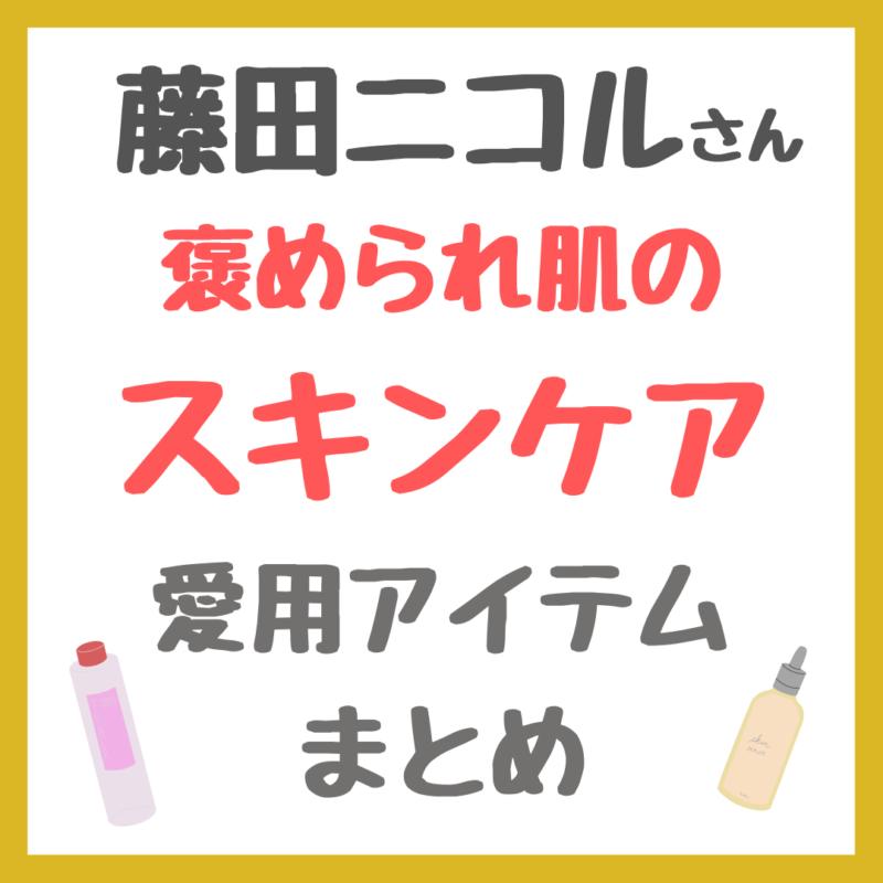 藤田ニコルさんの褒められ肌スキンケア|愛用コスメ まとめ(化粧水・美容液・乳液・シートマスクなど)