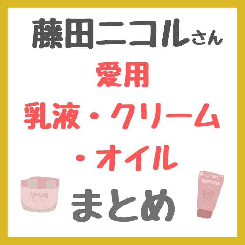 藤田ニコルさん愛用 乳液・クリーム・オイル まとめ
