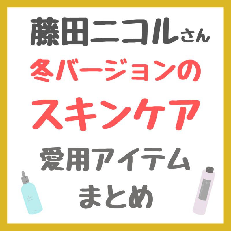藤田ニコルさん 冬バージョンのスキンケア 愛用コスメ まとめ(化粧水・美容液・乳液・シートマスクなど)