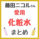 藤田ニコルさん愛用 化粧水・ミスト化粧水 まとめ