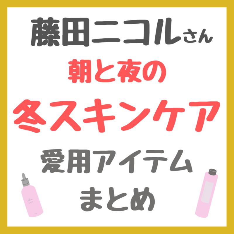 藤田ニコルさん 朝と夜の冬スキンケア 愛用コスメ まとめ(化粧水・美容液・乳液・シートマスクなど)