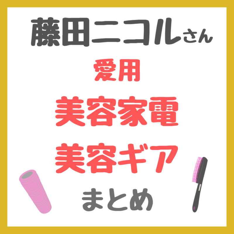 藤田ニコルさん愛用 美容家電・美容ギア まとめ 〜美顔器・筋膜リリース・マッサージ器具など〜