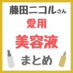 藤田ニコルさん愛用 美容液・導入美容液 まとめ