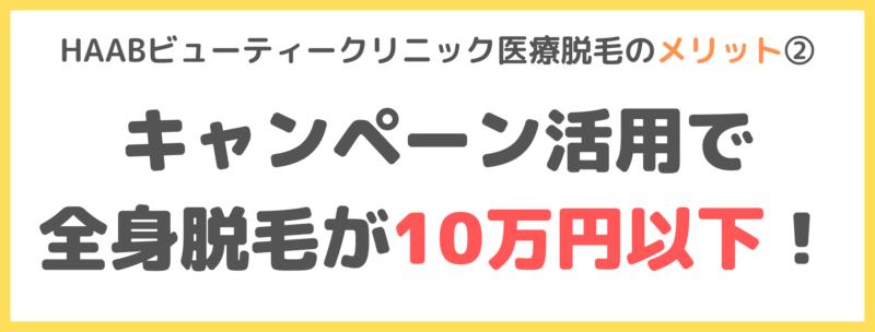 HAABビューティークリニック医療脱毛のメリット②|キャンペーンを上手く活用すれば全身脱毛が10万円以下と安い!