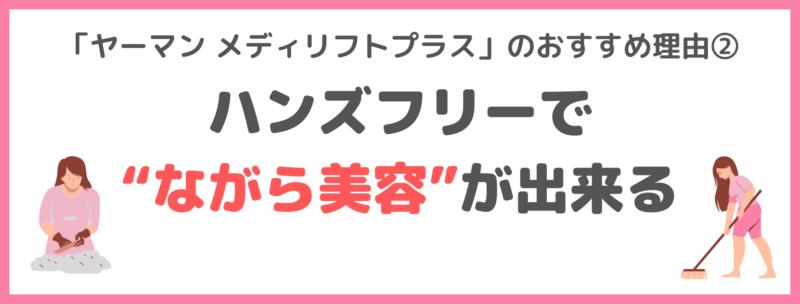 """辻ちゃんが「ヤーマン メディリフトプラス」をおすすめする理由② ハンズフリーで""""ながら美容""""が出来る!"""