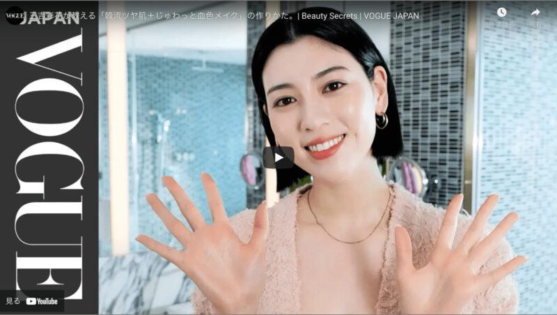 三吉彩花さんが『韓流ツヤ肌+じゅわっと血色メイク』を公開! 〜化粧水・美容液・乳液・シートマスクなど〜