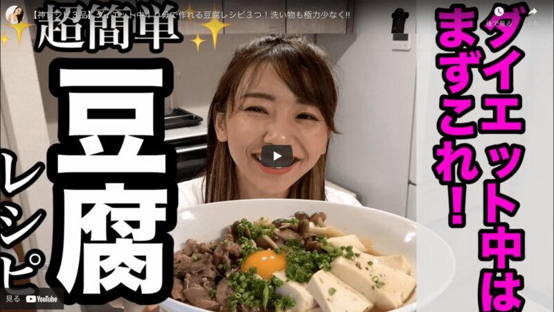 ダイエット豆腐レシピ 3品|竹脇まりなさんオススメの10分で作れる神レシピ!