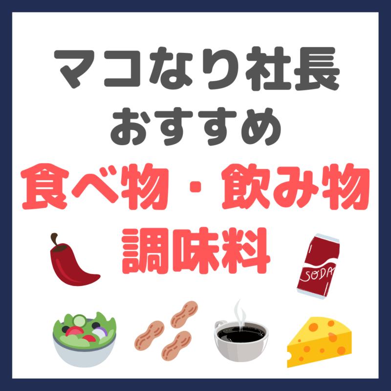 マコなり社長おすすめ 食べ物・調味料・飲み物 まとめ 〜チーズ・プロテイン・コーヒー・ラー油・ナッツなど〜