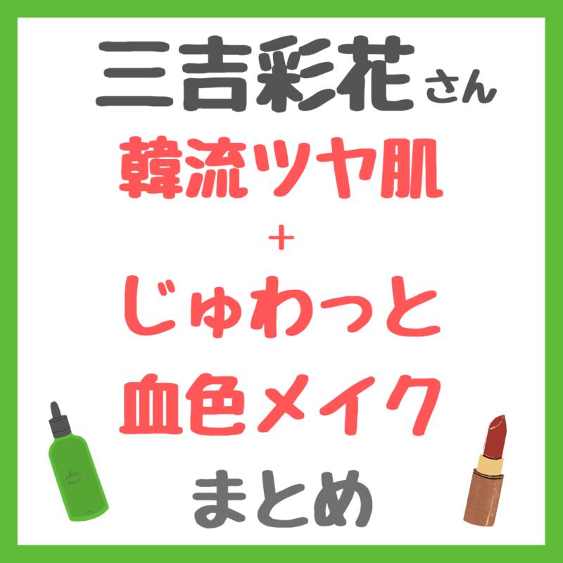 三吉彩花さん 韓流ツヤ肌+じゅわっと血色メイク 愛用コスメ まとめ(化粧水・美容液・乳液・シートマスクなど)