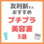 友利新さんオススメ|1000円台プチプラ美容液3選 まとめ
