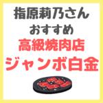 指原莉乃さんの1人焼き肉 高級焼肉店「ジャンボ白金」店舗・メニュー情報 まとめ