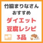 竹脇まりなさんオススメ|ダイエット豆腐レシピ 3品 まとめ 〜10分で作れる神レシピ〜