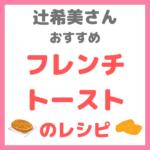 辻ちゃん(辻希美さん)おすすめレシピ|『フレンチトースト』の作り方